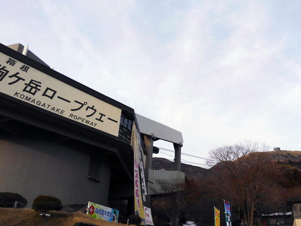 駒ヶ岳ロープウエイ乗り場