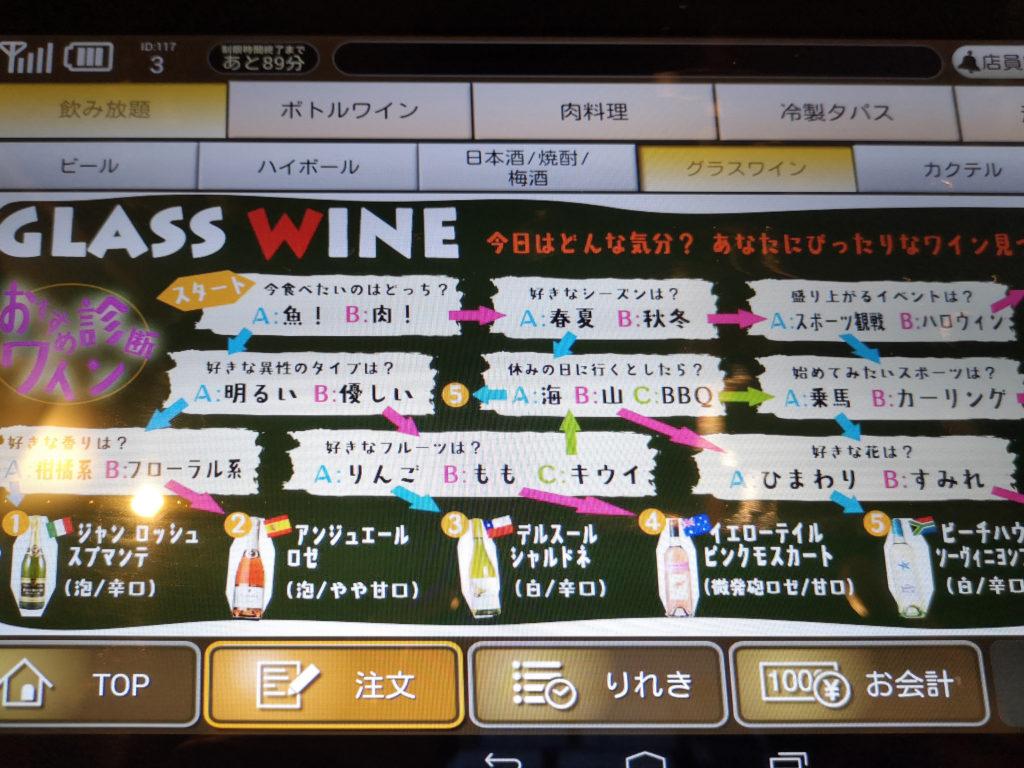 飲み放題ワイン1