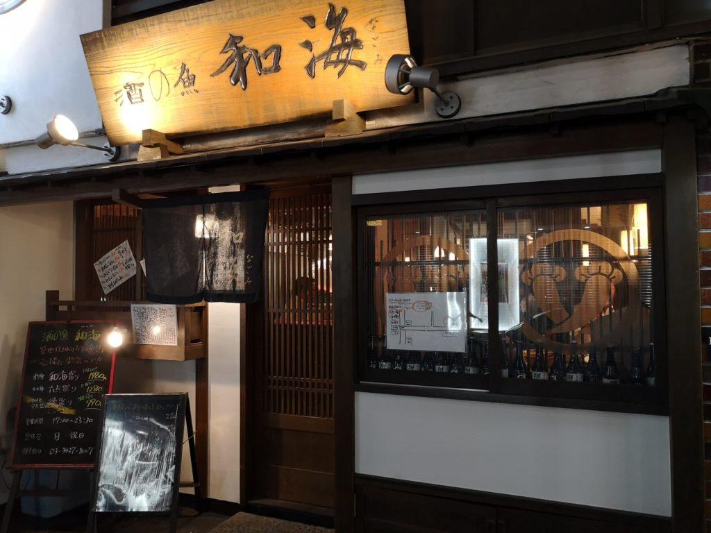 新橋の居酒屋「和海」の入り口正面画像