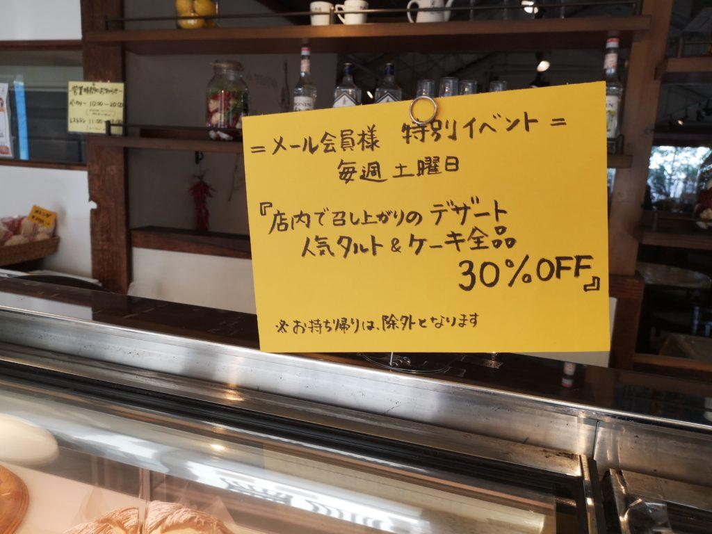『マカロニ市場小田原店』メール会員割引画像