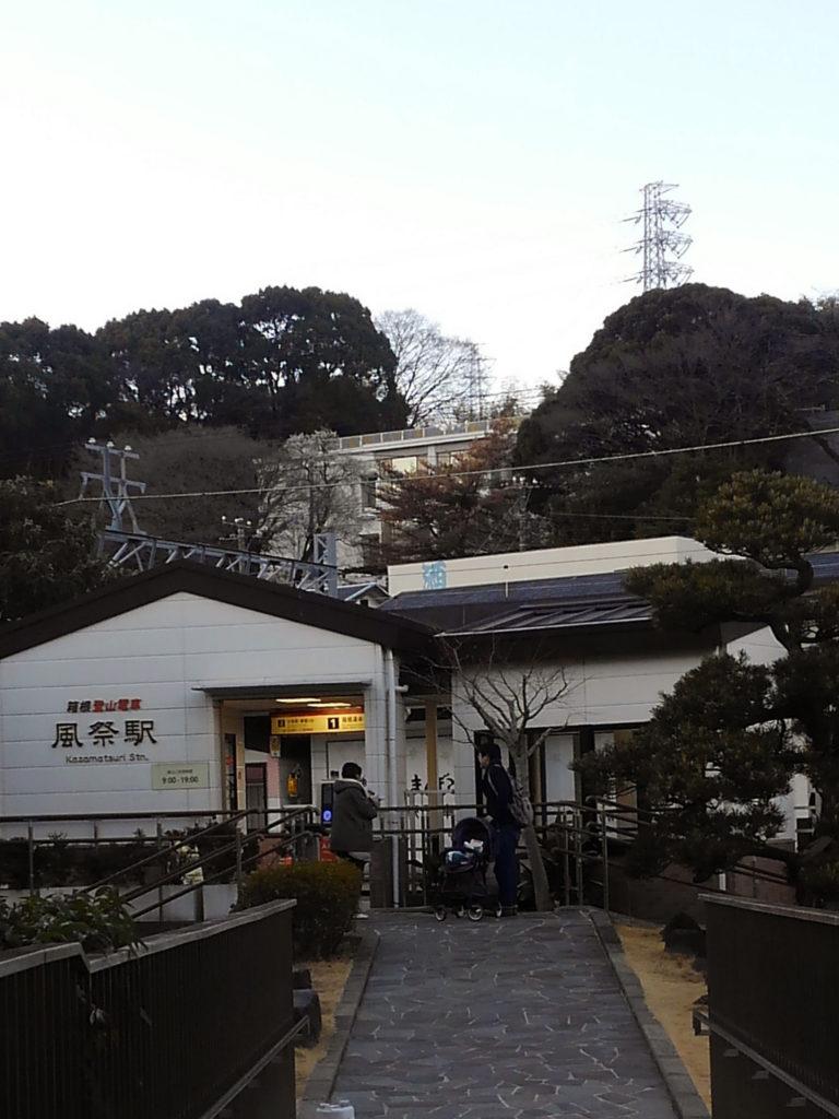 箱根登山鉄道「風祭駅」