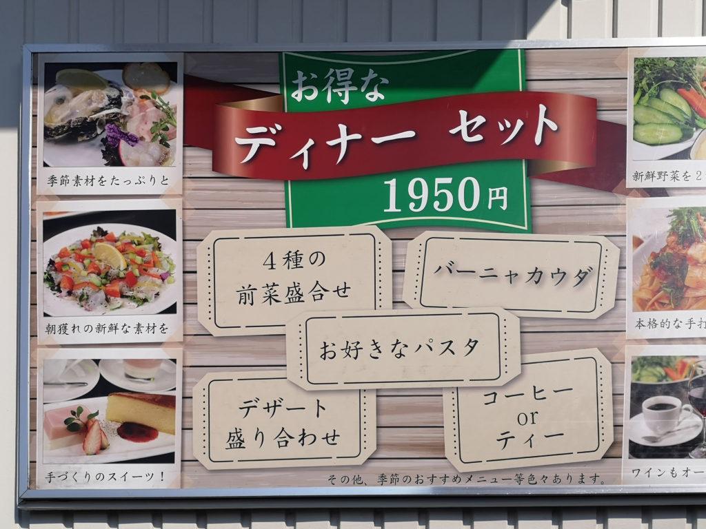 『キッチン ラ カーサ』ディナーメニュー画像