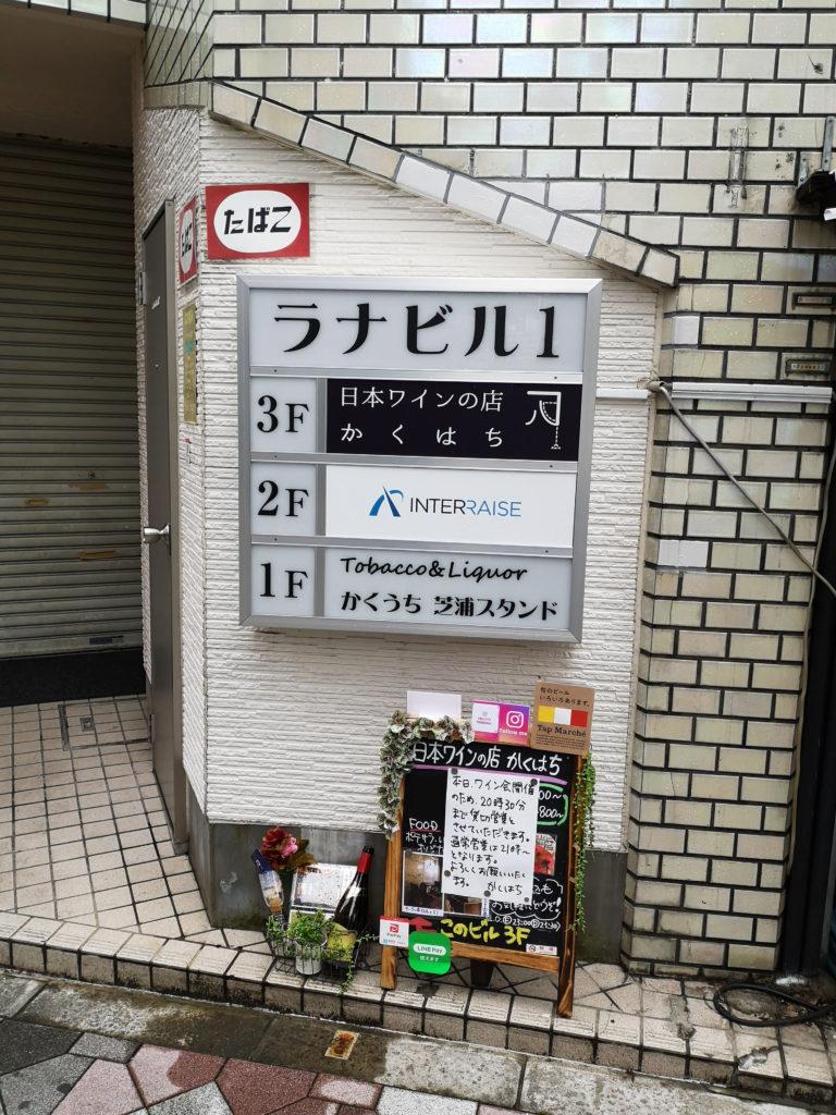 『日本ワインの店かくはち』外観画像