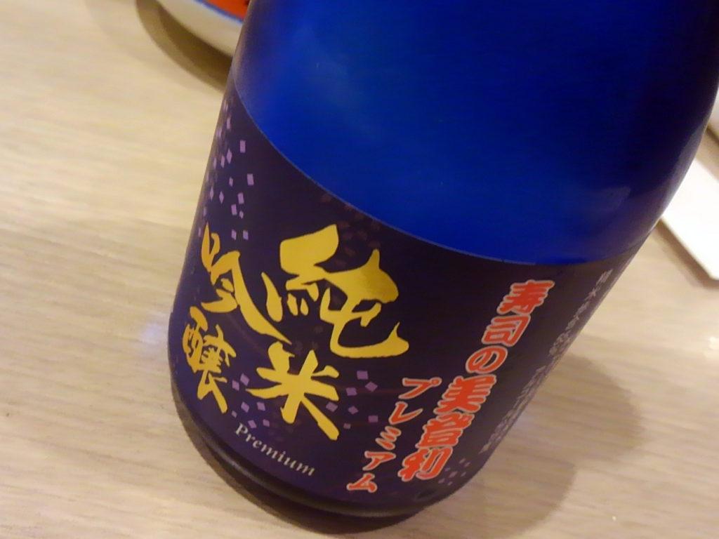 銀座『梅ヶ丘美登利寿司総本店 銀座店』日本酒