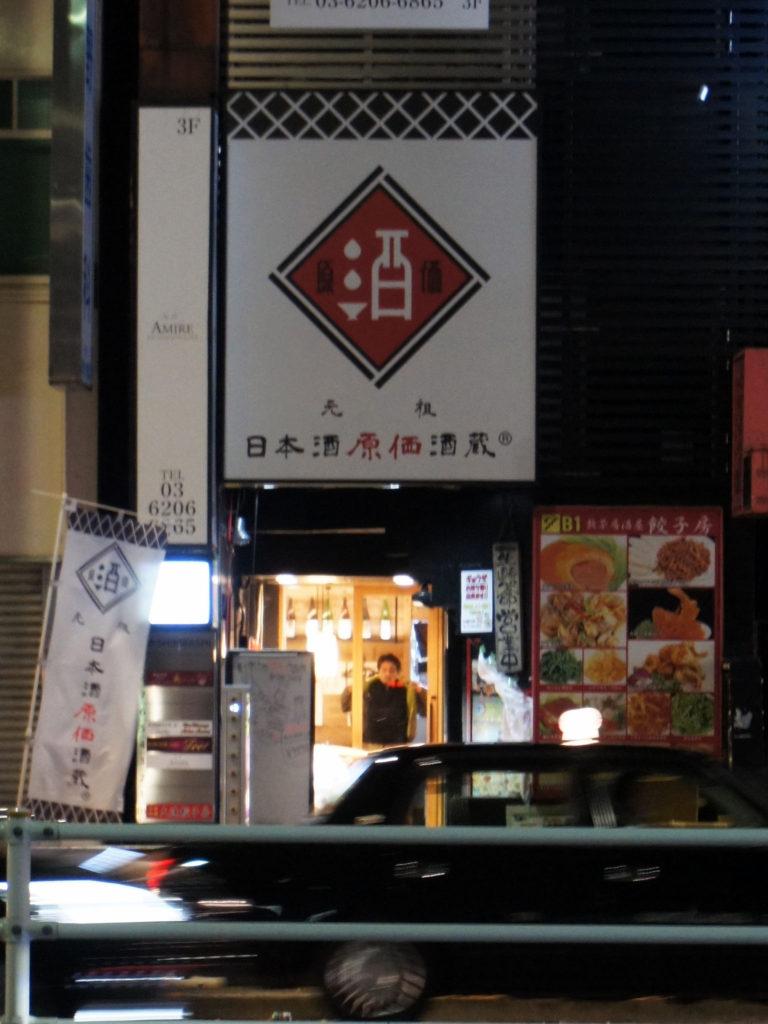 新橋『日本酒原価酒蔵2号店』外観