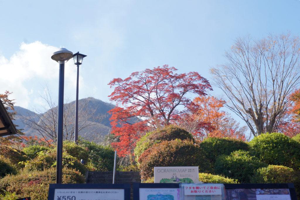 箱根『強羅公園』正門入り口