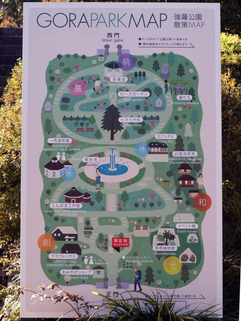 箱根『強羅公園』マップ