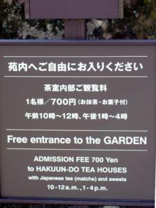 箱根『強羅公園』白雲洞茶苑