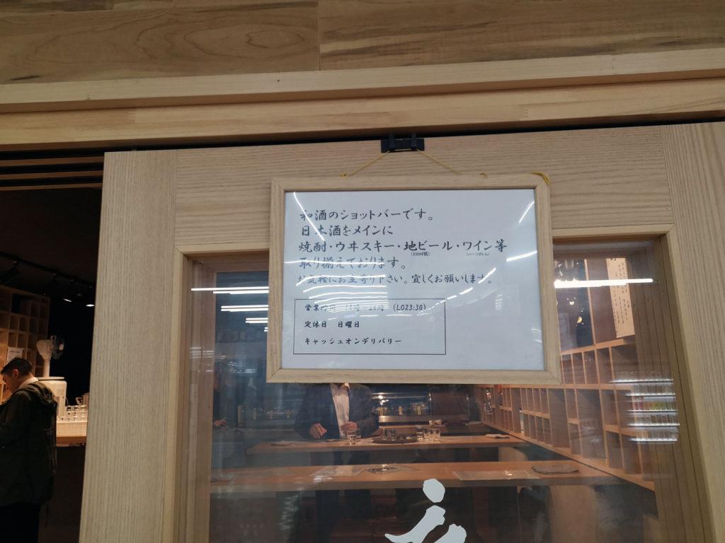 新橋駅ビル地下『庫裏』