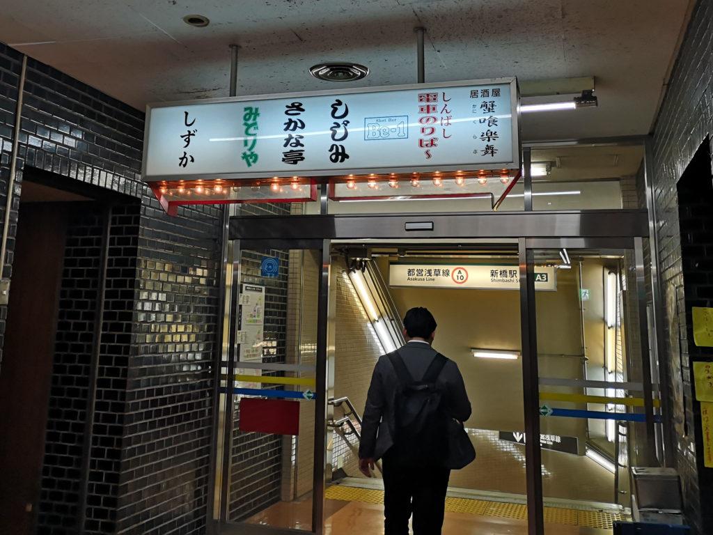 新橋駅ビル地下街