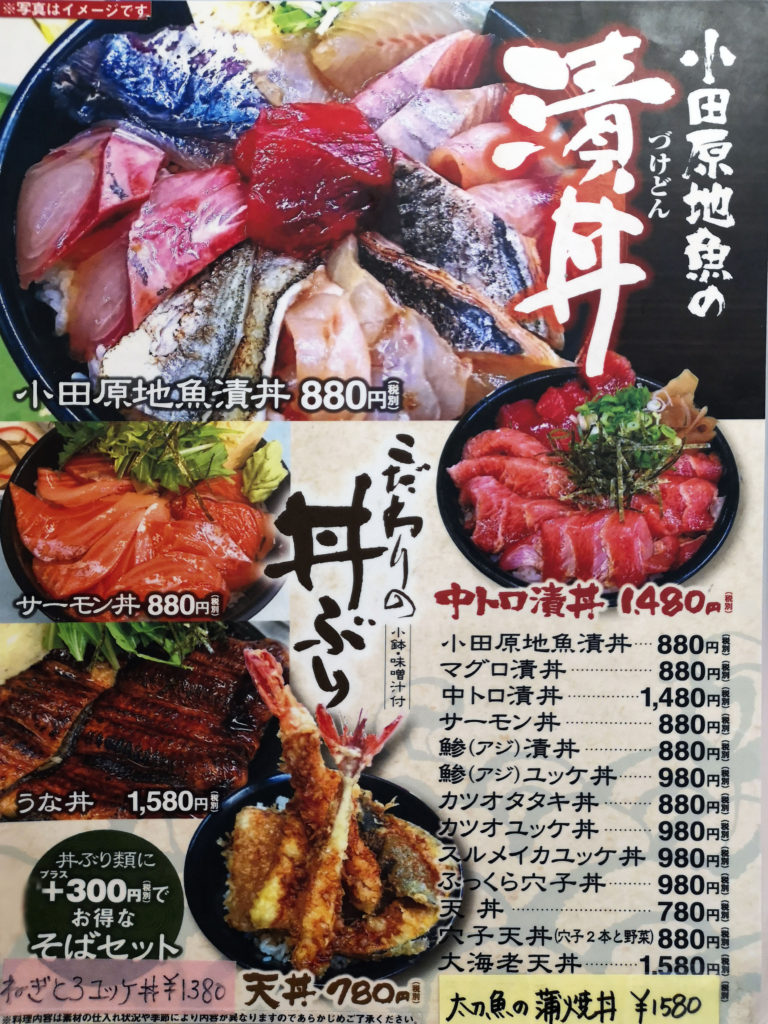 小田原『丼万次郎』どんぶりメニュー表