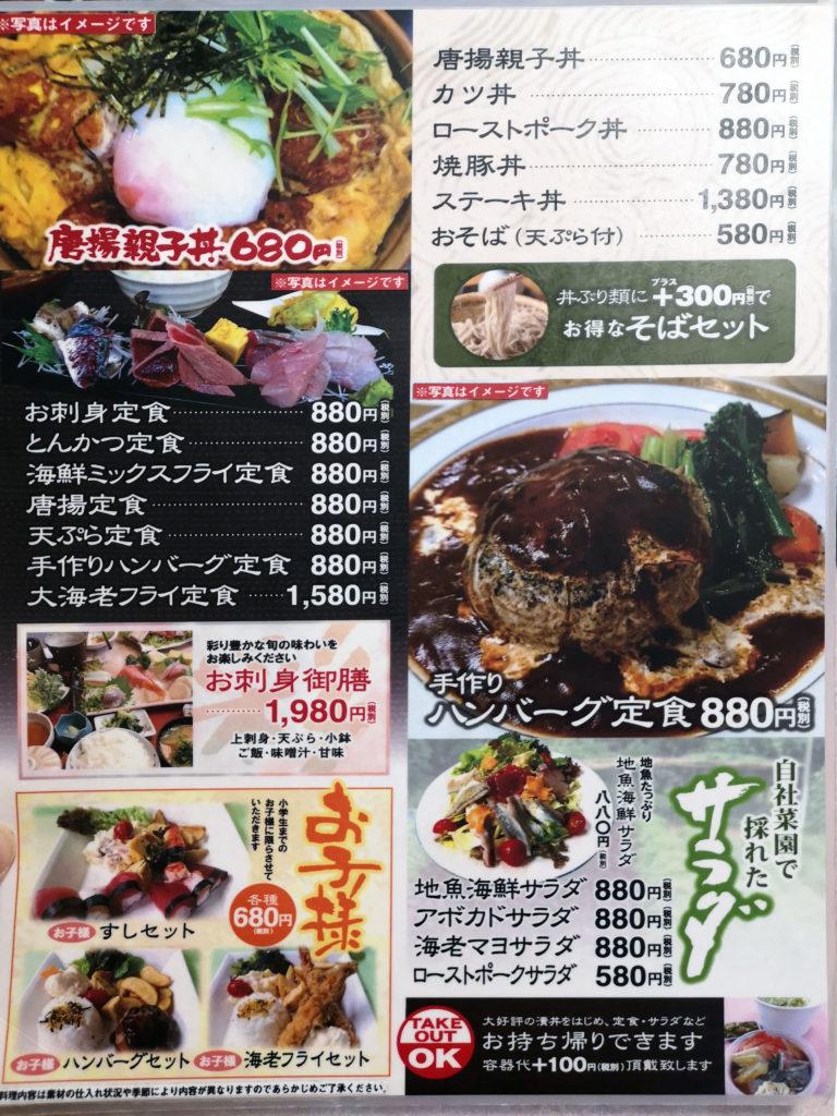 小田原『丼万次郎』どんぶりメニュー裏