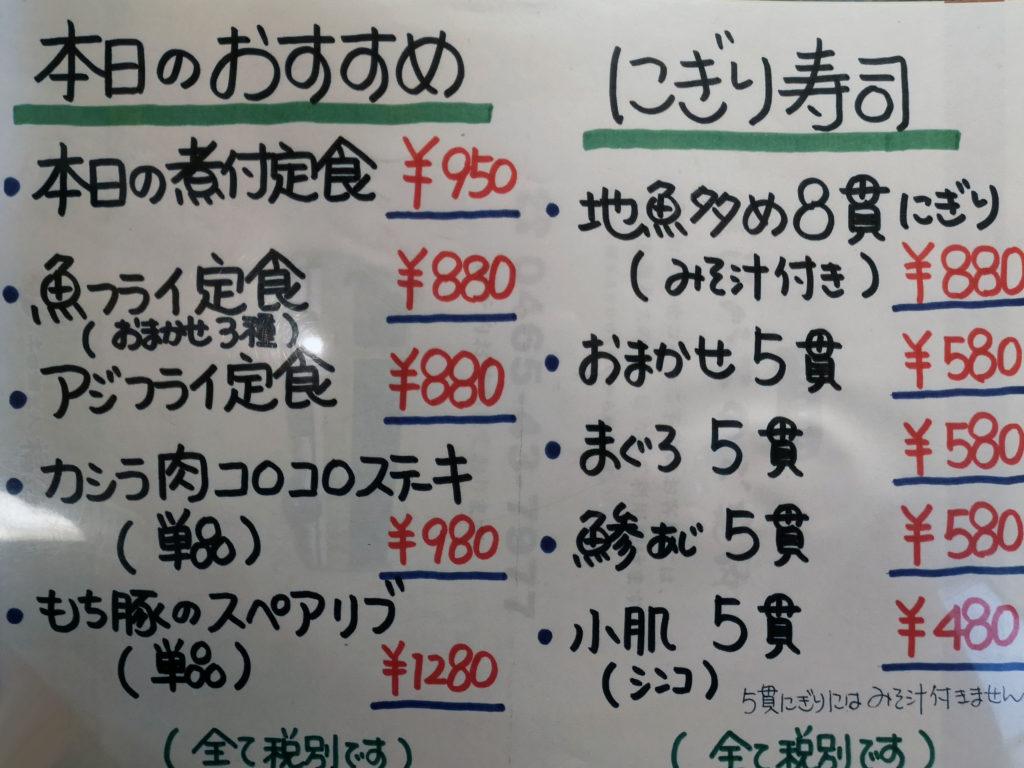 小田原『丼万次郎』当日のおすすめメニュー