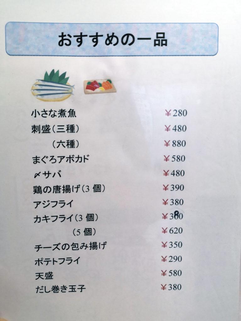 小田原『丼万次郎』おすすめ一品メニュー