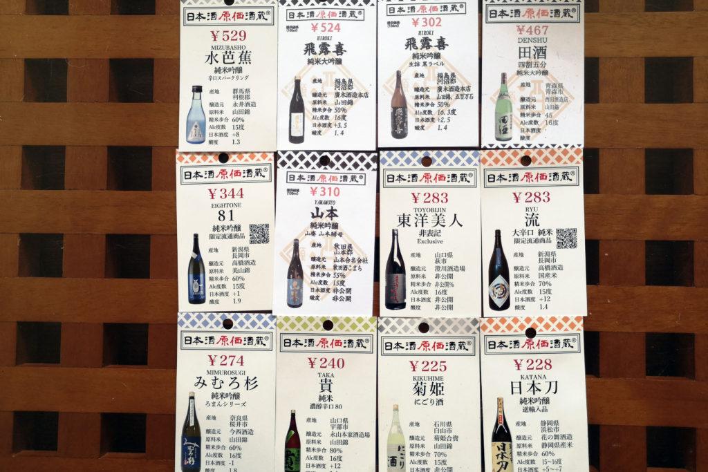 新橋『日本酒原価酒蔵2号店』日本酒カード