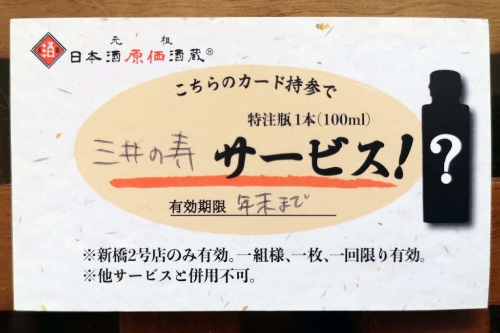 新橋『日本酒原価酒蔵2号店』次回特典券