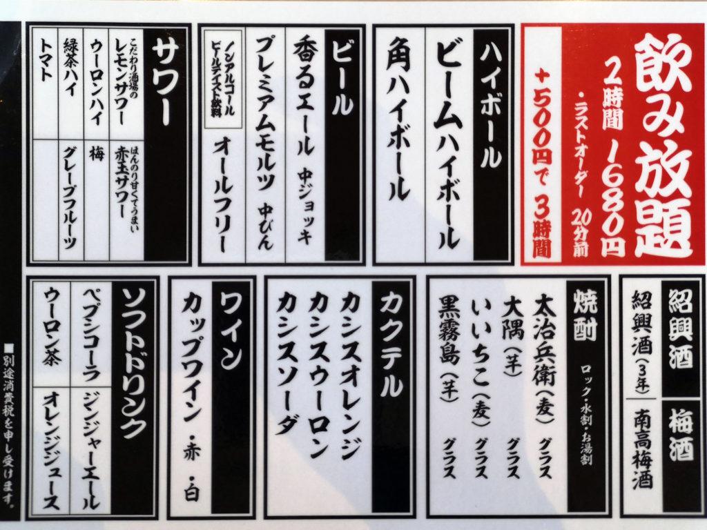 小田原・蛍田『横浜中華街 餃子伝説 小田原店』メニュー