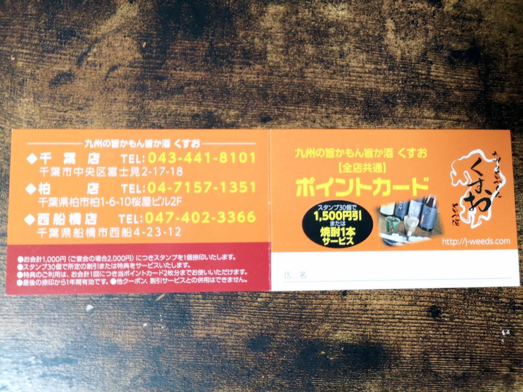新橋『くすお』ポイントカード