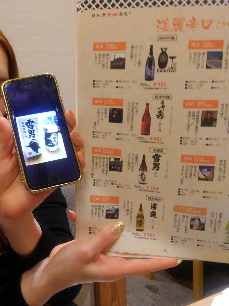 新橋『日本酒原価酒蔵 新橋2号店』日本酒説明