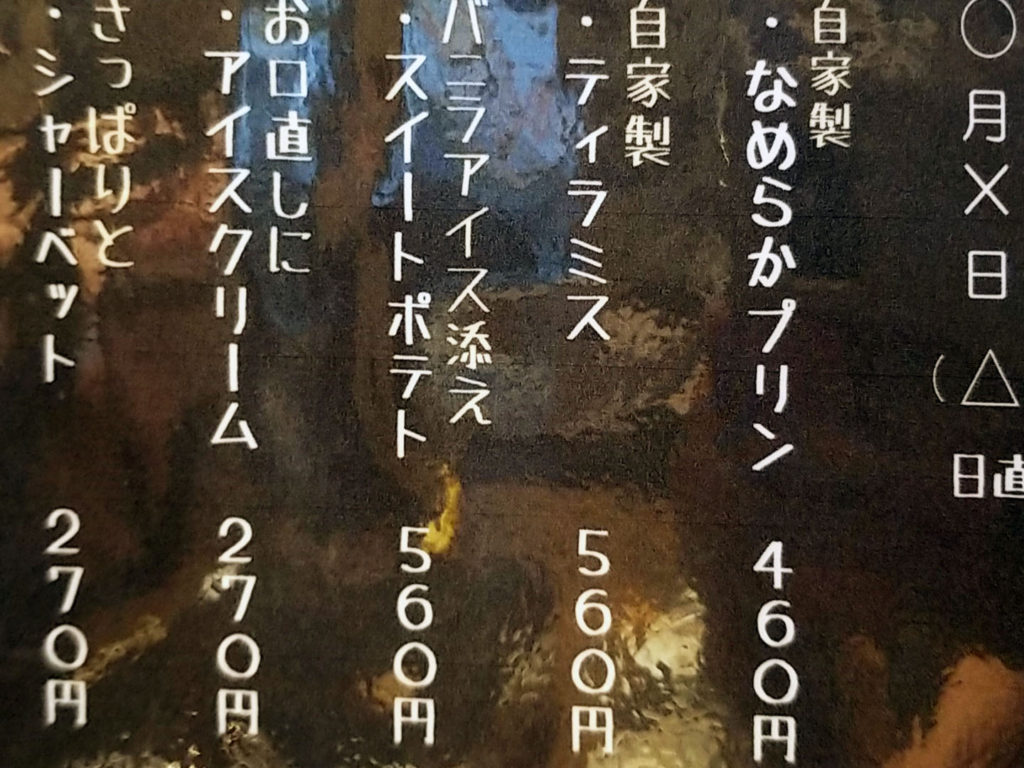 焼肉×バル『マルウシミート Z 西新橋店』デザートメニュー