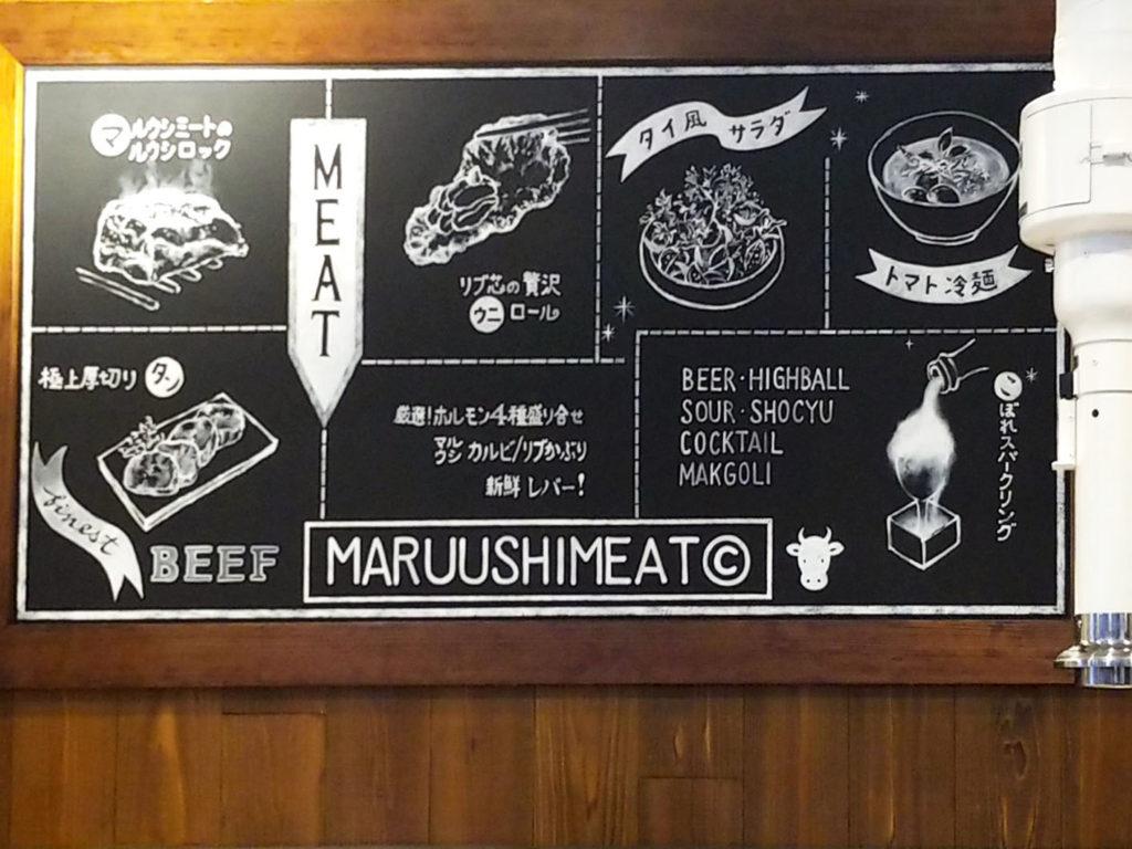 焼肉×バル『マルウシミート Z 西新橋店』一階