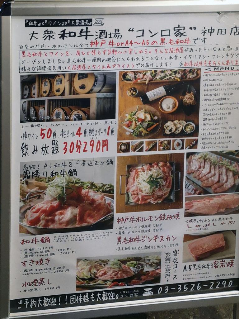 『コンロ家 神田店』立て看板