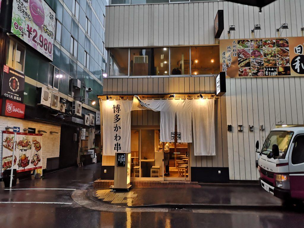 新橋『酒場フタマタ新橋店』外観