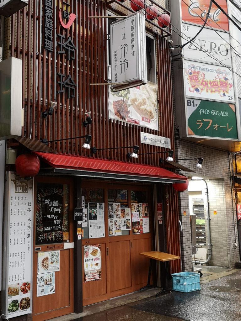 『一味玲玲 新橋2号店』外観