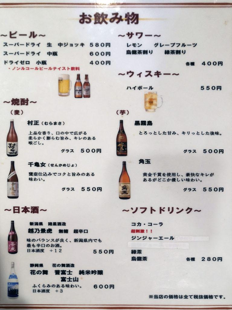 小田原『一膳飯屋 こはる食堂』飲み物メニュー
