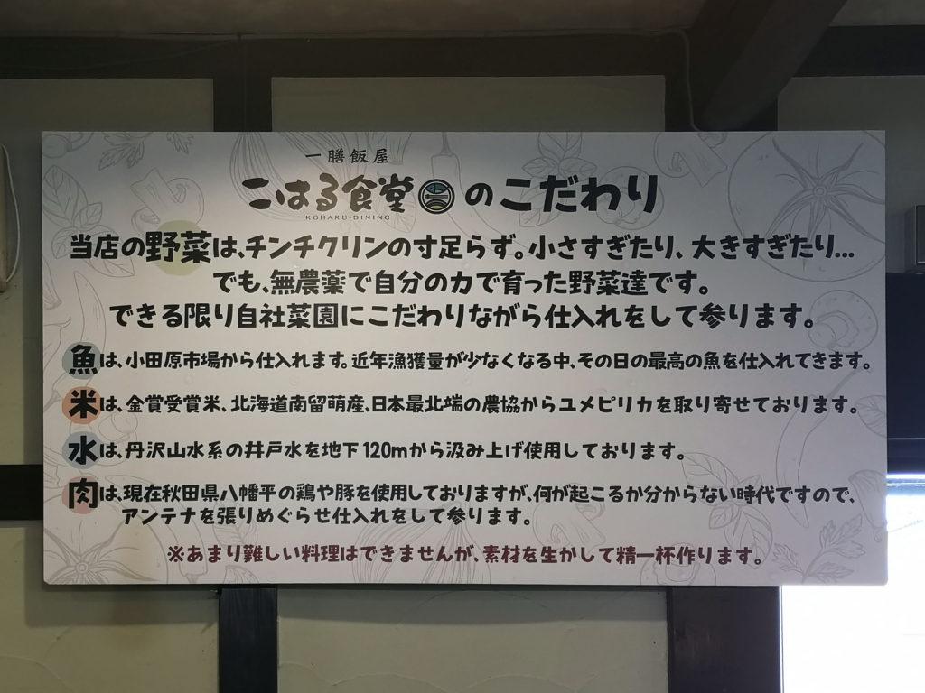 小田原『一膳飯屋 こはる食堂』こだわり