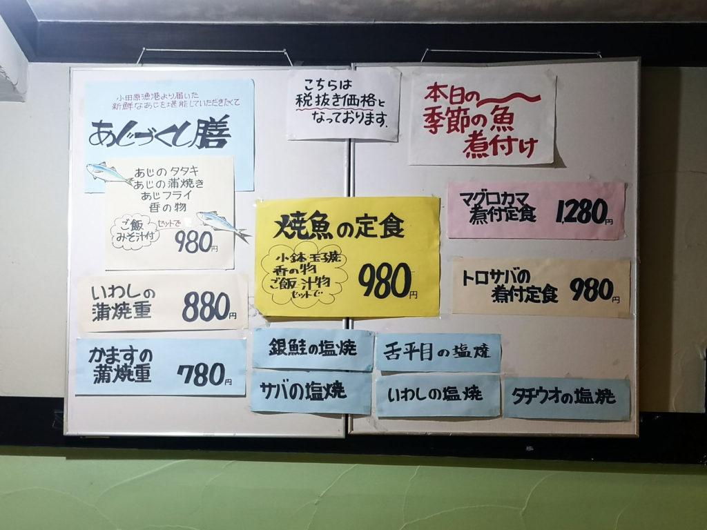 小田原『一膳飯屋 こはる食堂』メニュー