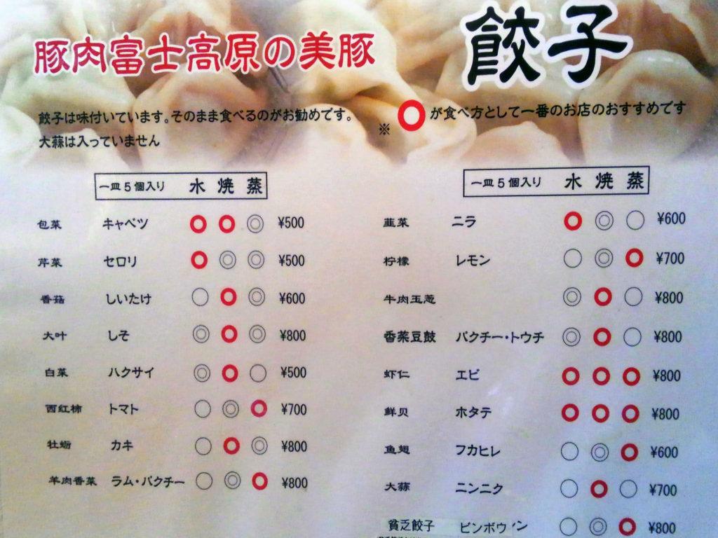 『一味玲玲 新橋2号店』餃子メニュー