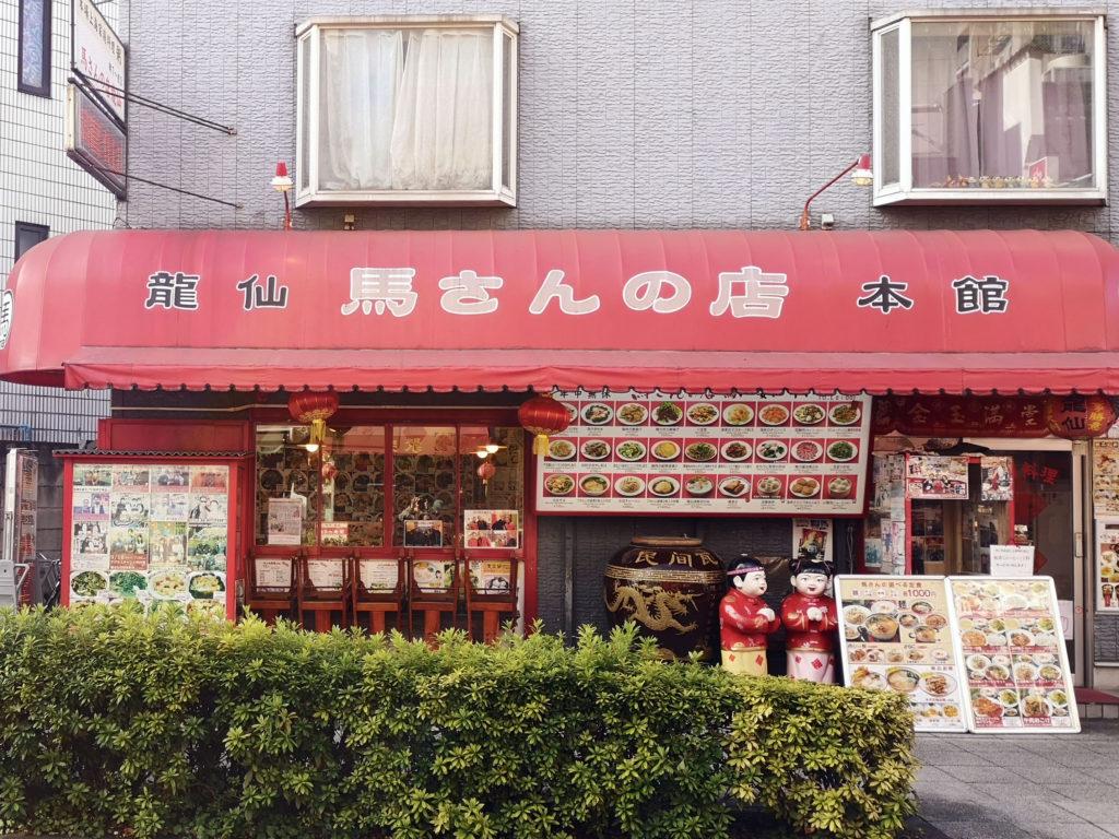 横浜中華街『馬さんの店 龍仙 本館』外観