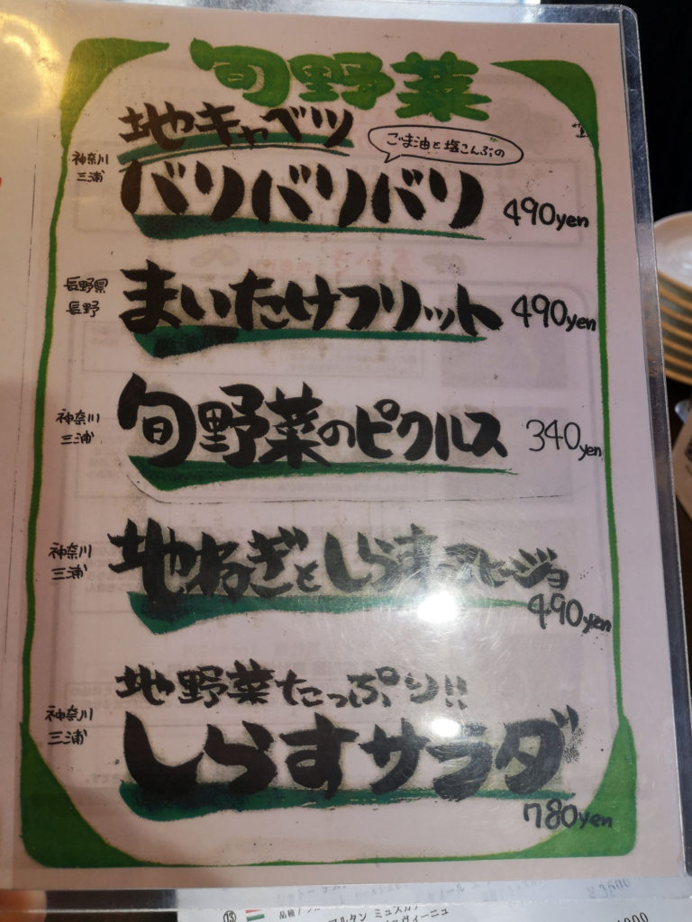 『桜木町シーフード スタンド パチョレック ハナタレ』メニュー