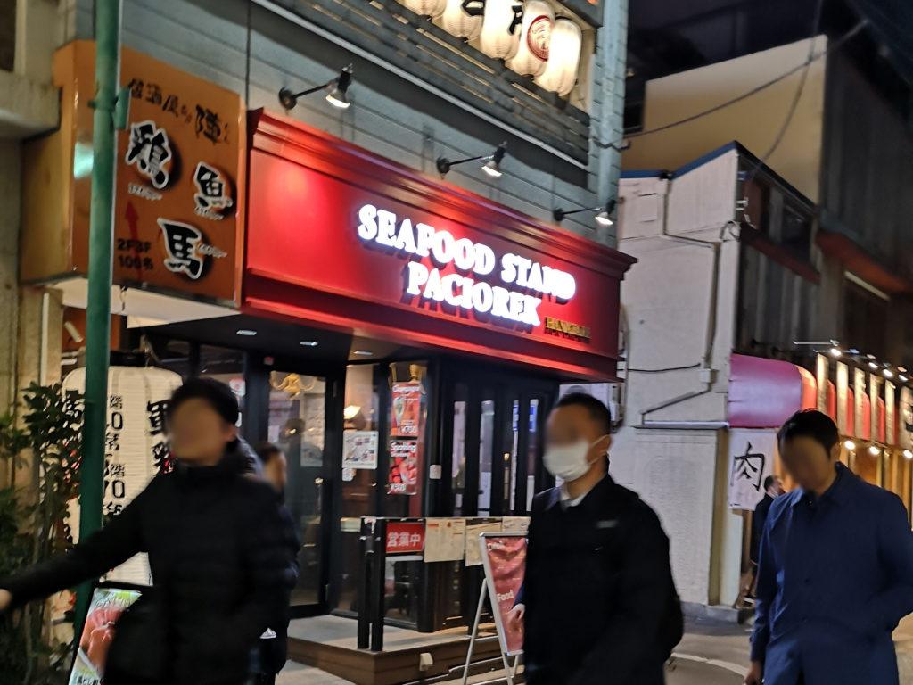 野毛『SEAFOOD STAND PACIOREK HANATARE』外観