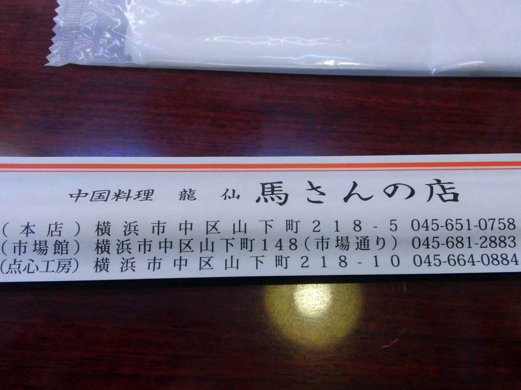 横浜中華街『馬さんの店 龍仙 本館』箸袋