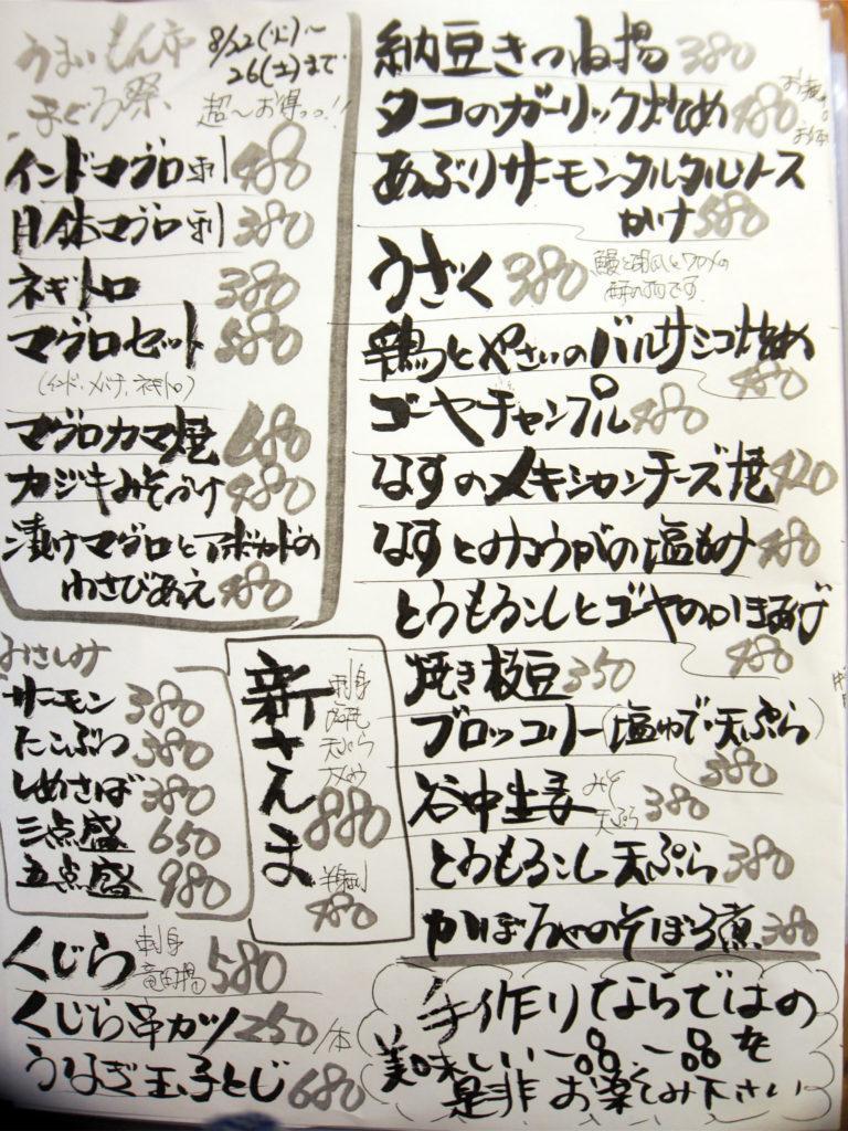 桜木町『和来 野毛店』メニュー1