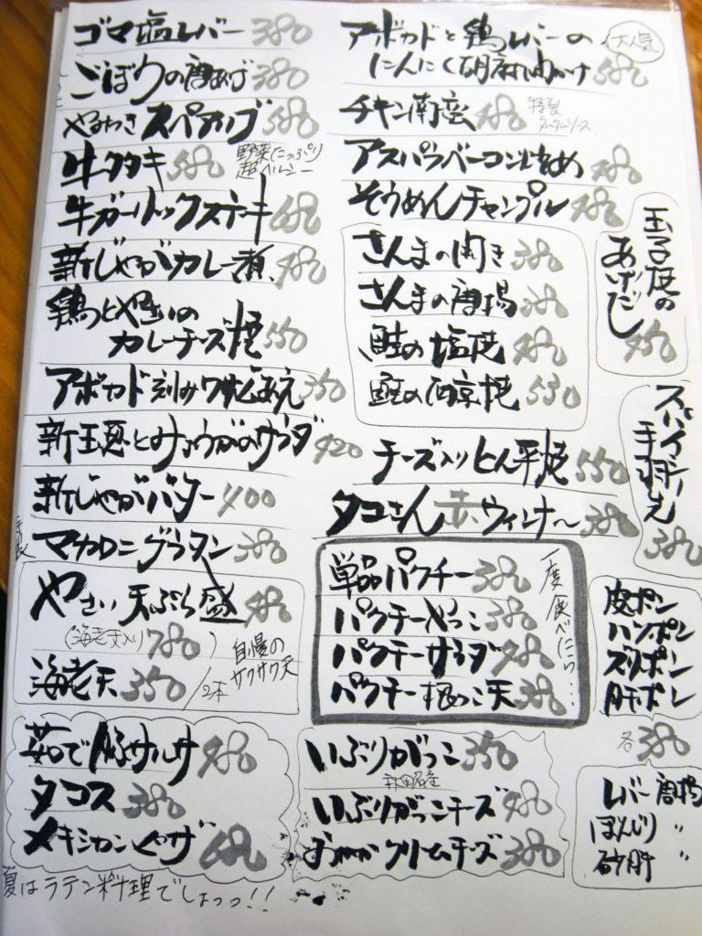 桜木町『和来 野毛店』メニュー2