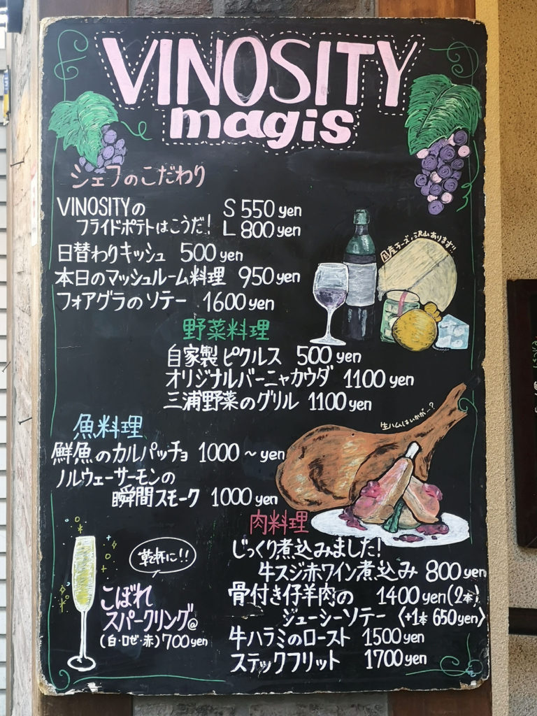 神田『ヴィノシティ マジス』メニュー