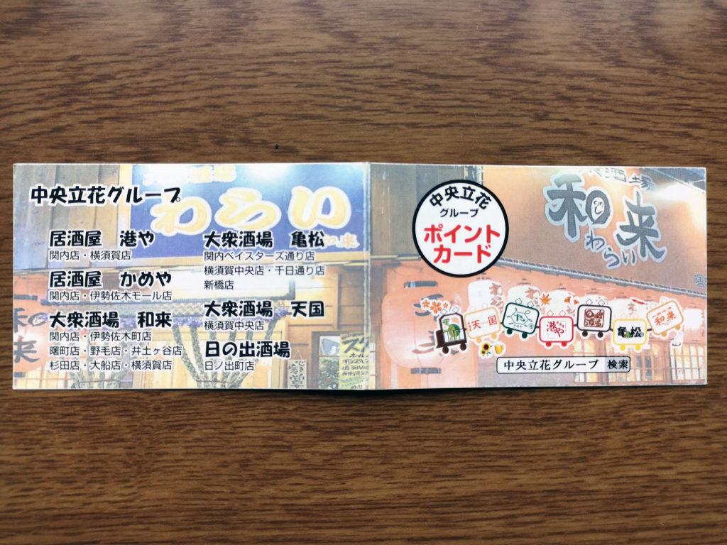 桜木町『和来 野毛店』ポイントカード