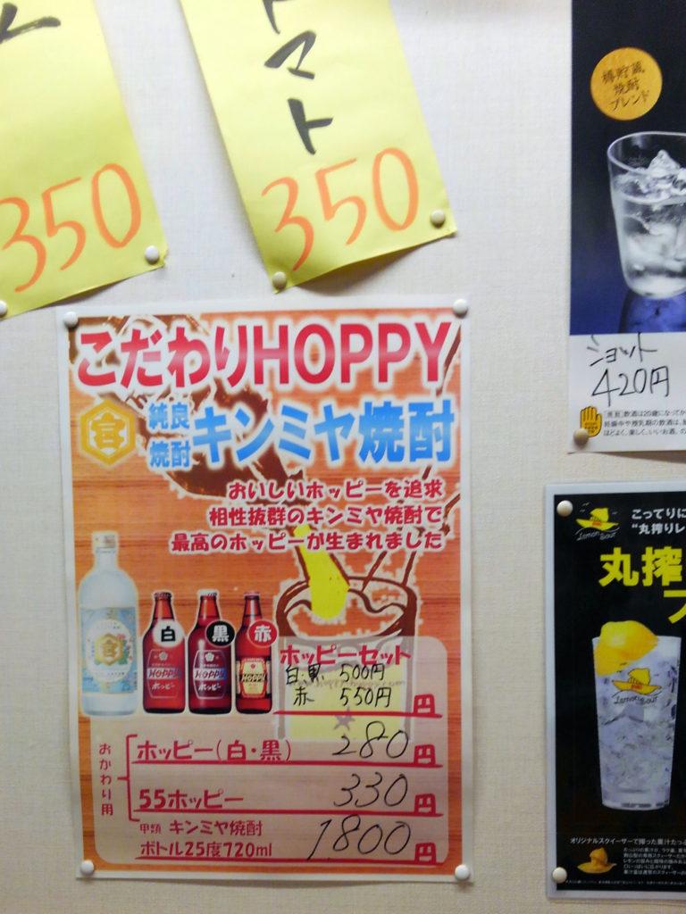 桜木町『和来 野毛店』ホッピーチラシ