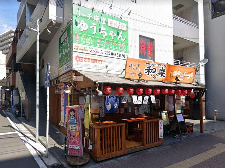 桜木町『和来 野毛店』外観